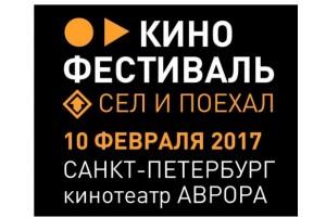 """Кинофестиваль """"Сел и поехал"""" в Санкт-Петербурге"""