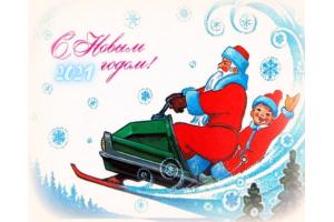 Новогодние каникулы 31.12.20-10.01.21
