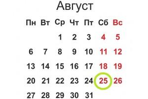 Режим работы 25.08.18