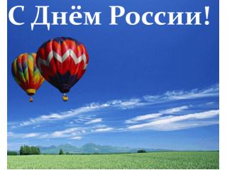 День России. 12.06. выходной.