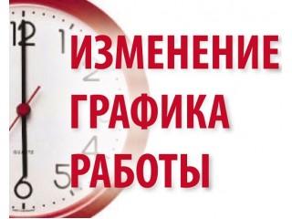 ВНИМАНИЕ! С 31.10 МЕНЯЕТСЯ ГРАФИК РАБОТЫ!