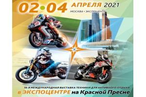 Мотовесна 2021