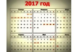 График работы на новогодние праздники в 2017 году