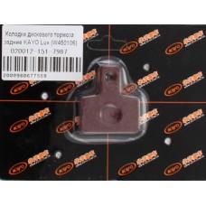 Колодки дискового тормоза задние KAYO Lux (W450106)